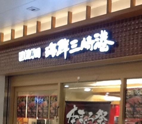 海鮮三崎港 越谷東武店(越谷市/回転寿司)の地図 …