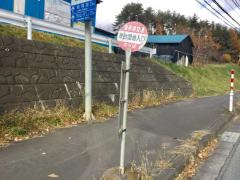 「桜台団地入口」バス停留所