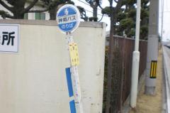 「清水(明石市)」バス停留所