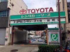トヨタレンタリース大阪谷町店