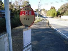 「上畑橋」バス停留所