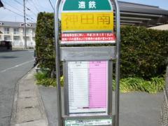 「神田南」バス停留所