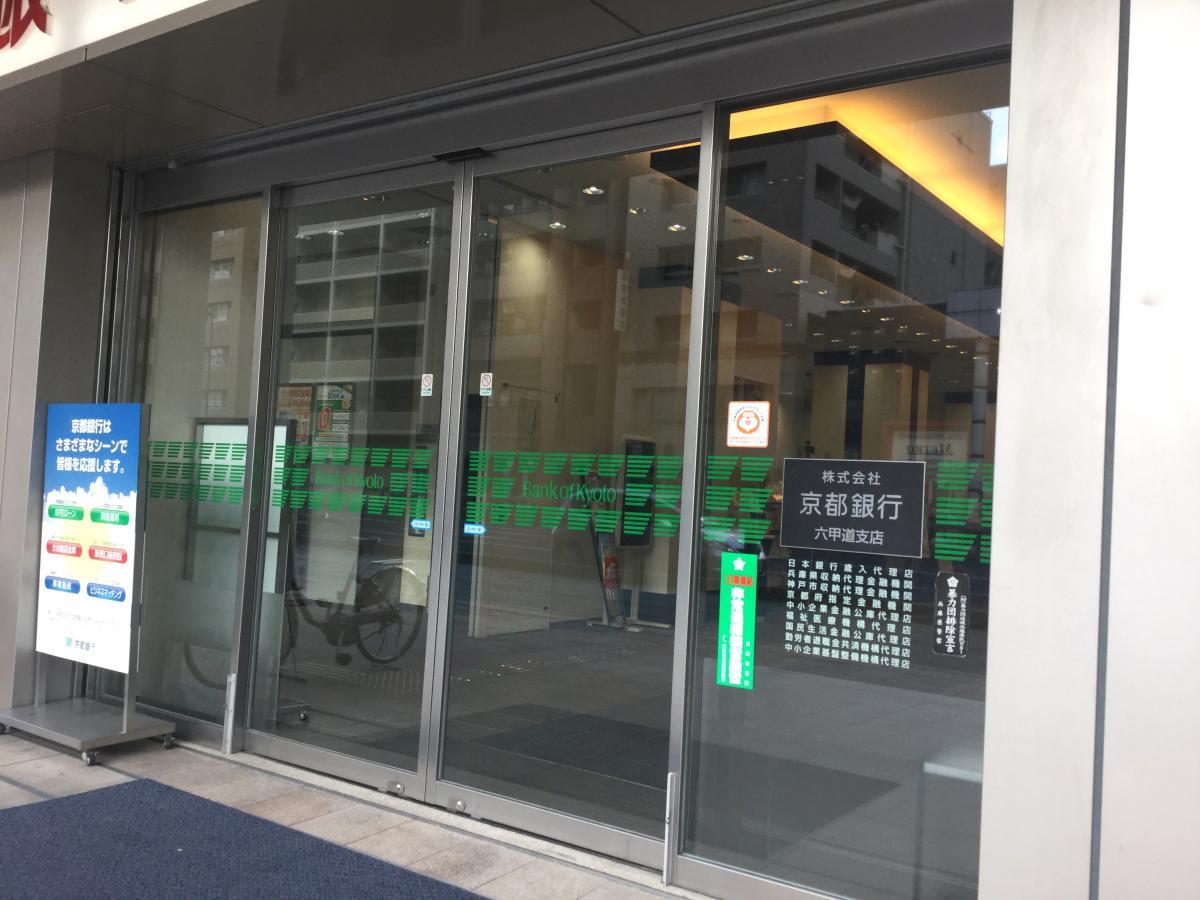 京都銀行六甲道支店_施設外観
