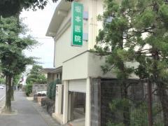 坂本医院_施設外観