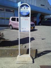 「中原町」バス停留所