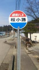 「桜小路」バス停留所