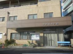 栄皮膚科医院