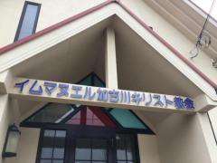 インマヌエル加古川キリスト教会