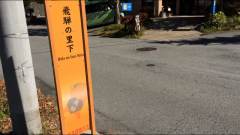 「飛騨の里下」バス停留所