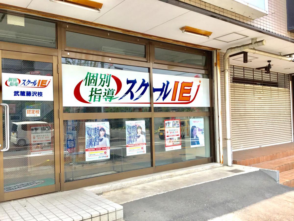 スクールIE 武蔵藤沢校_施設外観
