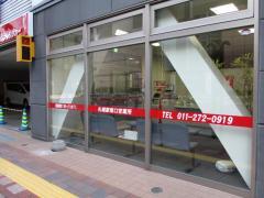 ニッポンレンタカー札幌駅南口営業所