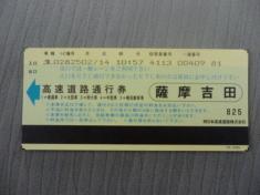 薩摩吉田IC