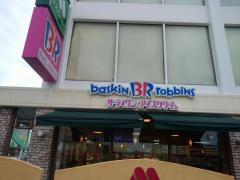 31アイスクリームアイ・モール高砂店