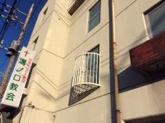 日本キリスト教団 溝ノ口教会