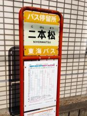 「二本松(沼津市)」バス停留所