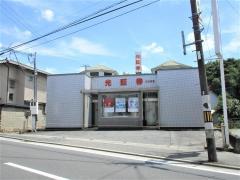 光証券株式会社 三木支店