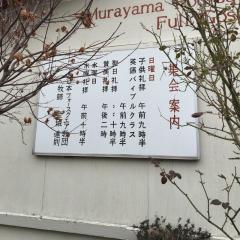 村山福音教会