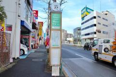 「西瑞江五丁目」バス停留所