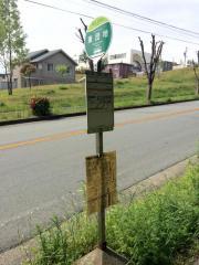 「東団地」バス停留所