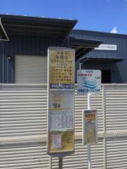 「平塚市リサイクルプラザ」バス停留所
