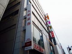大和証券株式会社 新宿支店