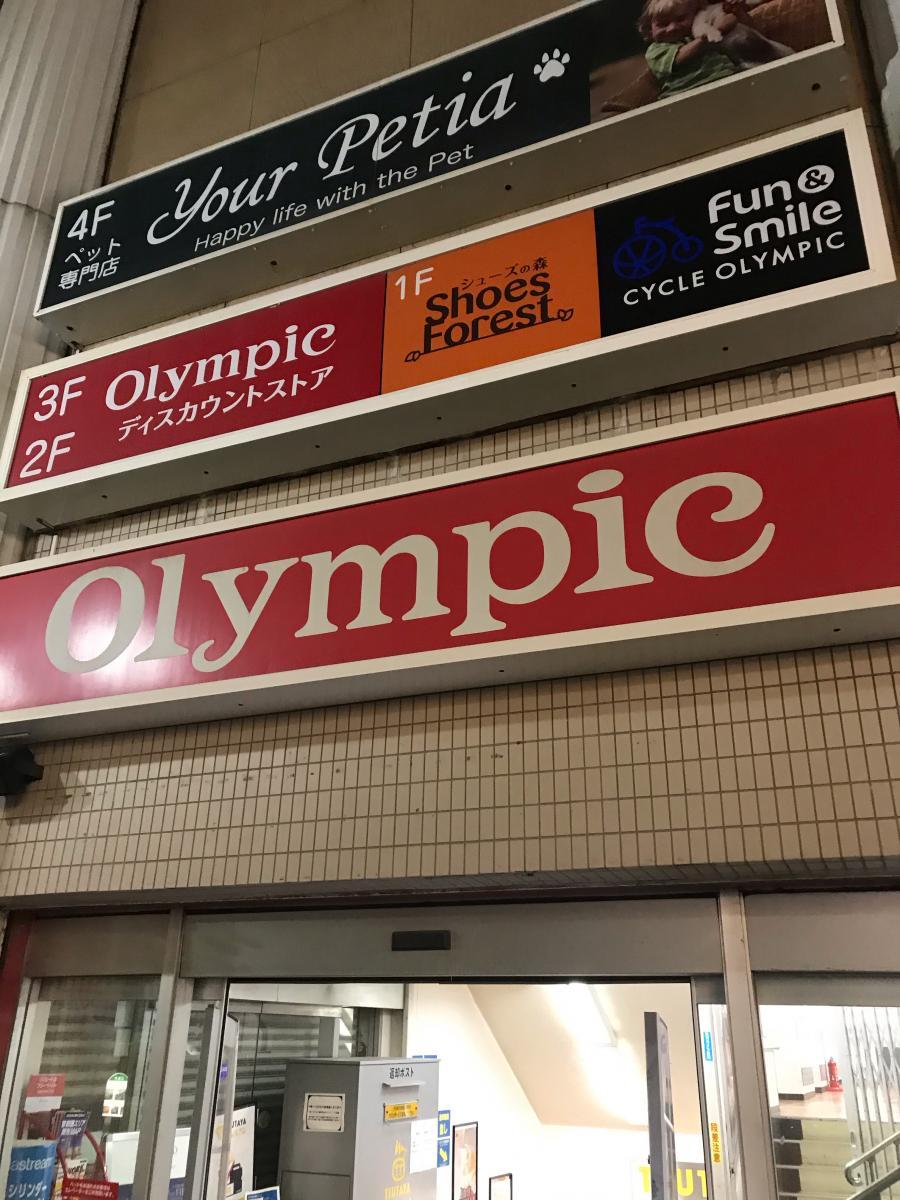 オリンピック 市川店_施設外観