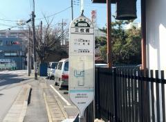「三枚橋」バス停留所