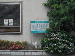 宇治動物病院