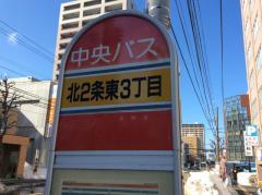 「北2条東3丁目」バス停留所
