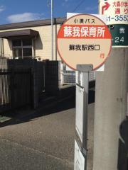 「蘇我保育所」バス停留所