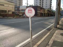 「問屋町」バス停留所