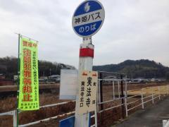 「実法寺」バス停留所