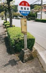 「西高前」バス停留所