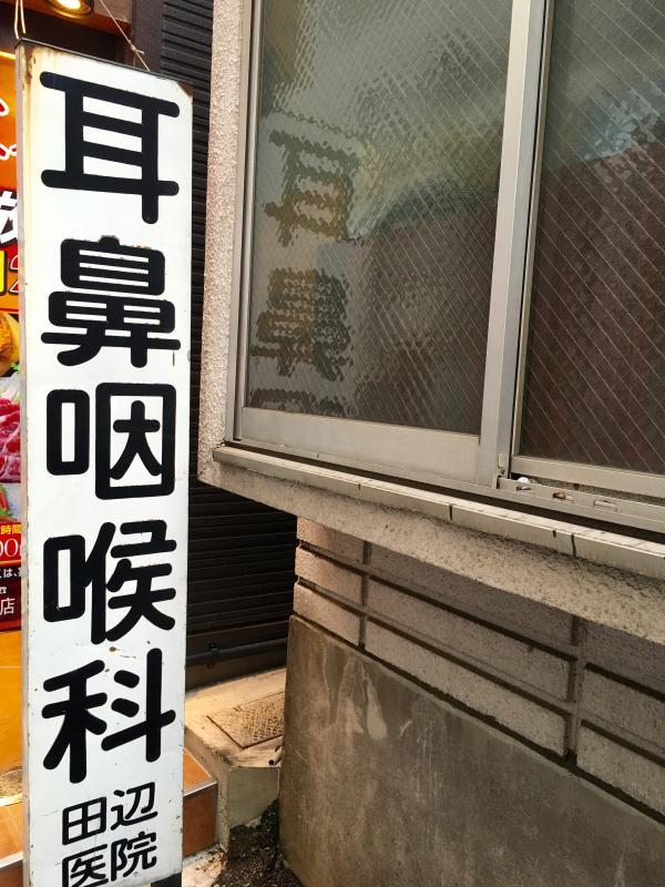 田辺医院_看板