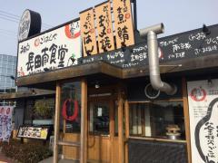 まいどおおきに食堂神戸長田南食堂