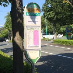 「富塚車庫」バス停留所
