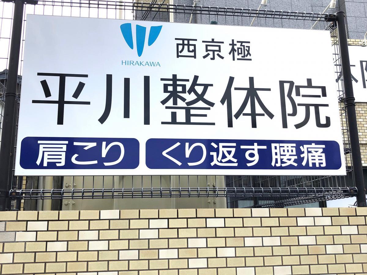 平川接骨院/針灸治療院