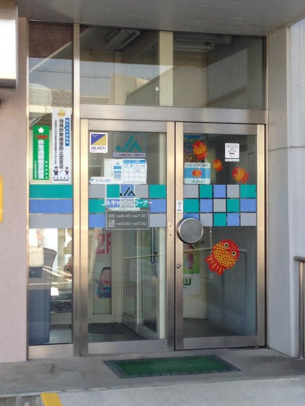 JA前橋市南橘支所_施設外観