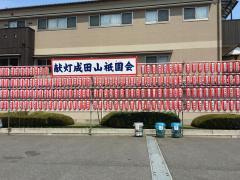 成田山祇園会