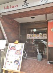 Kitchen志摩_施設外観