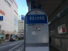 「東急大井町駅」バス停留所