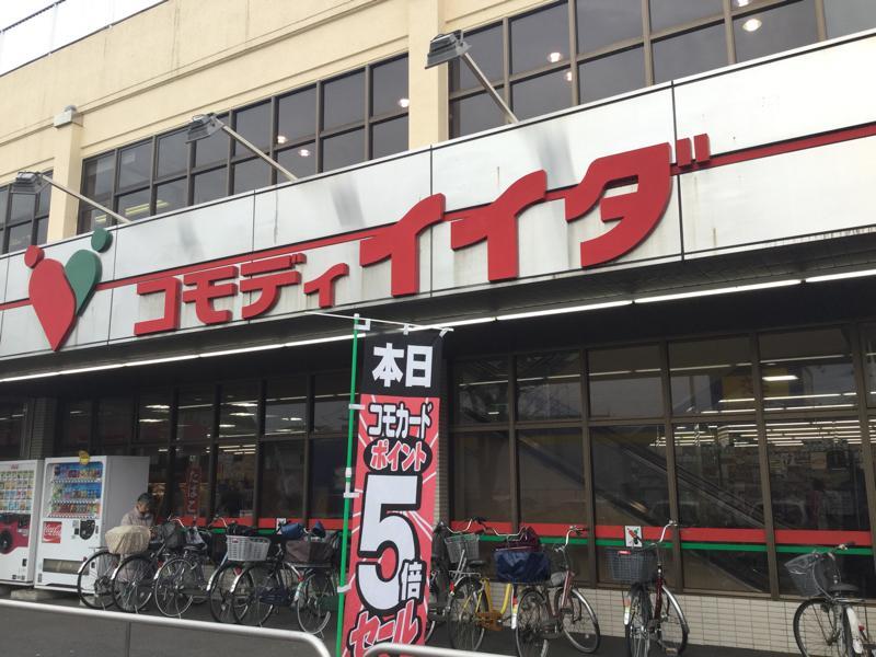 コモディイイダ 大宮七里店