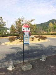 「沼の辺」バス停留所