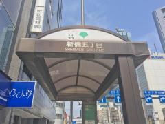 「新橋五丁目」バス停留所