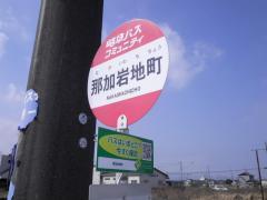 「那加岩地町」バス停留所