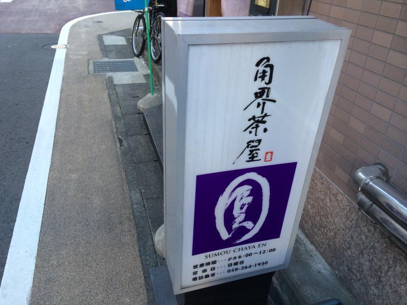 角界茶屋圓>