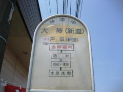 「大神(新道)」バス停留所