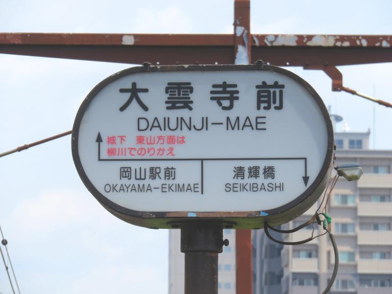 大雲寺前駅(岡山市北区中央町)...