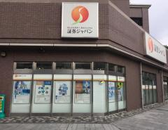 株式会社証券ジャパン 沼津支店