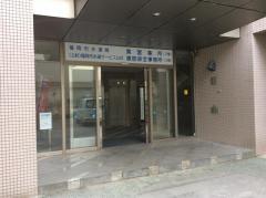 福岡市役所水道局 東営業所